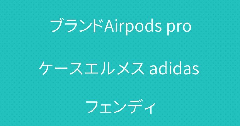 ブランドAirpods proケースエルメス adidas フェンディ