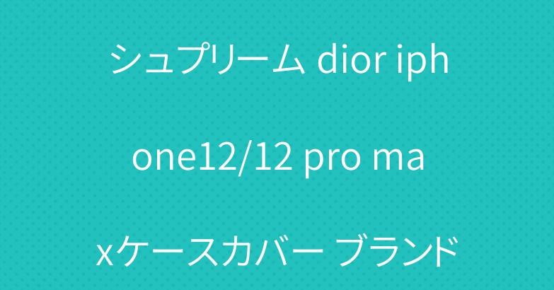 シュプリーム dior iphone12/12 pro maxケースカバー ブランド