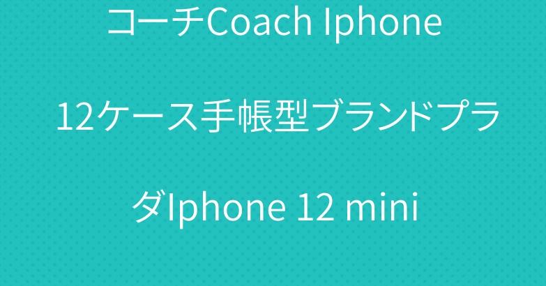 コーチCoach Iphone 12ケース手帳型ブランドプラダIphone 12 miniカバー