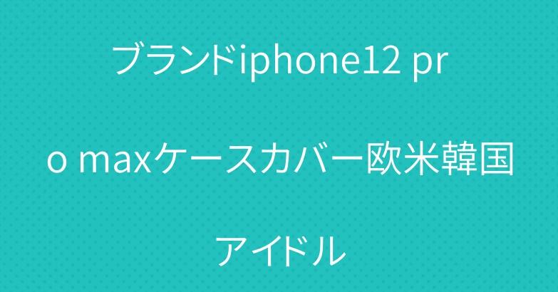 ブランドiphone12 pro maxケースカバー欧米韓国アイドル