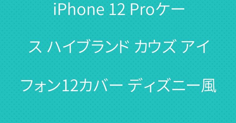 iPhone 12 Proケース ハイブランド カウズ アイフォン12カバー ディズニー風