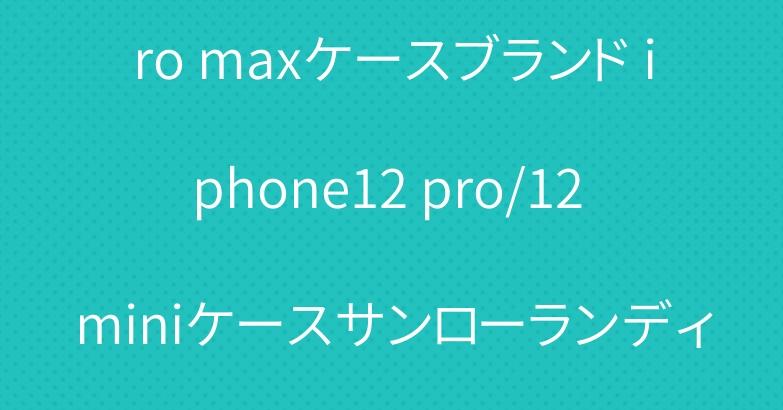 シャネル iphone12 pro maxケースブランド iphone12 pro/12 miniケースサンローランディオールiphone11 proケースエムシーエム