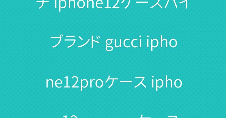 高級コピー Mickey グッチ iphone12ケースハイブランド gucci iphone12proケース iphone12pro maxケース ディズニー グッチ アイフォンケース12mini 可愛い