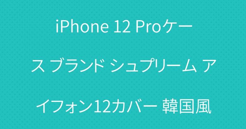 iPhone 12 Proケース ブランド シュプリーム アイフォン12カバー 韓国風