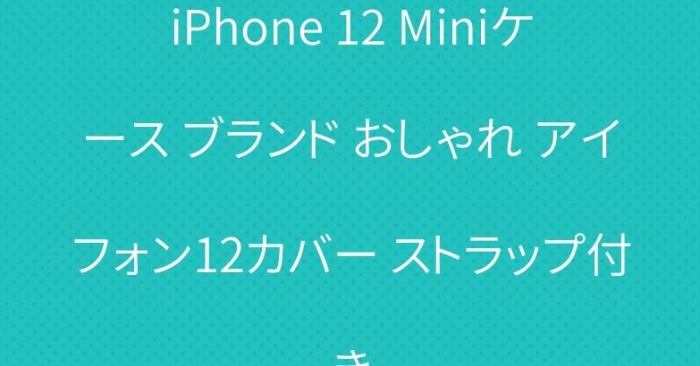 iPhone 12 Miniケース ブランド おしゃれ アイフォン12カバー ストラップ付き