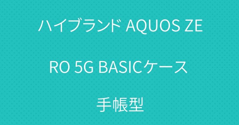 ハイブランド AQUOS ZERO 5G BASICケース 手帳型