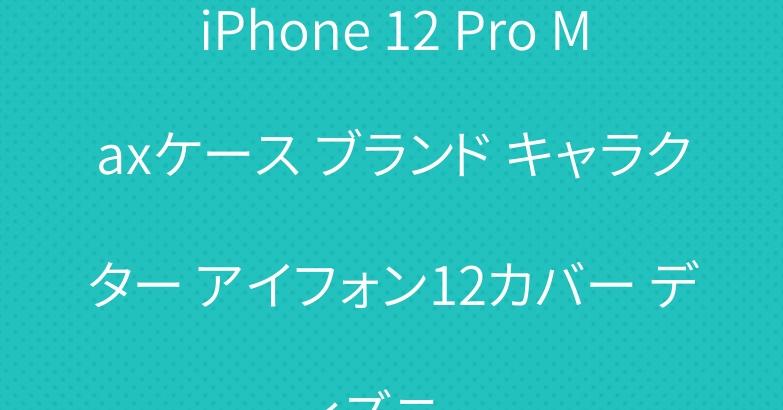 iPhone 12 Pro Maxケース ブランド キャラクター アイフォン12カバー ディズニー