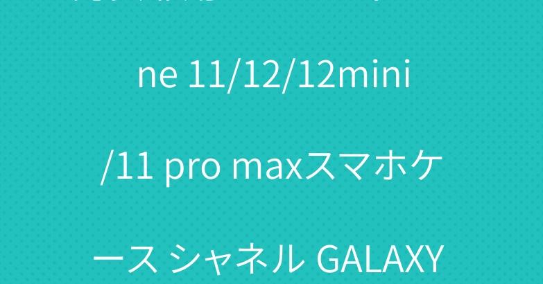 男女兼用 フェンディ iPhone 11/12/12mini/11 pro maxスマホケース シャネル GALAXY S20/S10+カバー