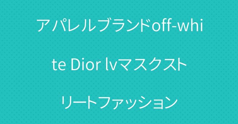 アパレルブランドoff-white Dior lvマスクストリートファッション