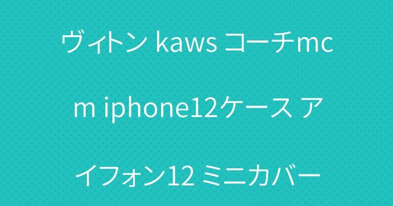 ヴィトン kaws コーチmcm iphone12ケース アイフォン12 ミニカバー