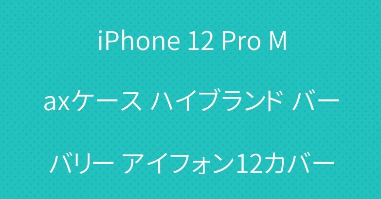 iPhone 12 Pro Maxケース ハイブランド バーバリー アイフォン12カバー
