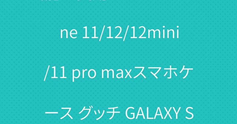 芸能人愛用 エルメス iPhone 11/12/12mini/11 pro maxスマホケース グッチ GALAXY S20/S10+カバー