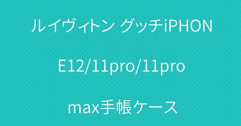 ルイヴィトン グッチiPHONE12/11pro/11pro max手帳ケース