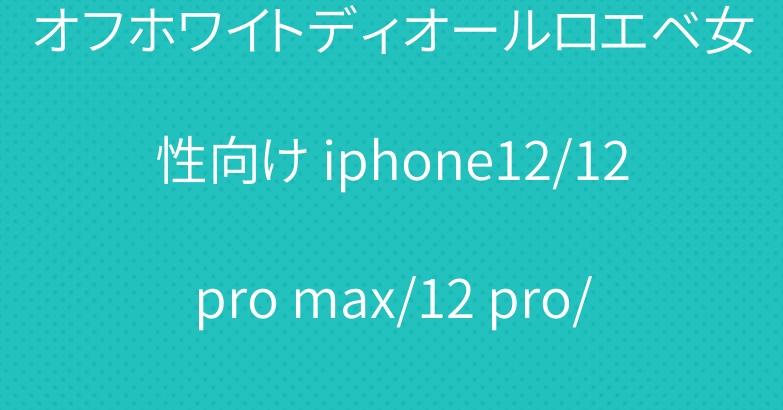 オフホワイトディオールロエベ女性向け iphone12/12pro max/12 pro/12 miniケース