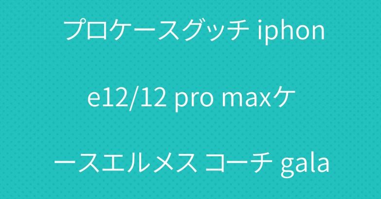 ルイヴィトン iphone12 プロケースグッチ iphone12/12 pro maxケースエルメス コーチ galaxy note20/s20ケース
