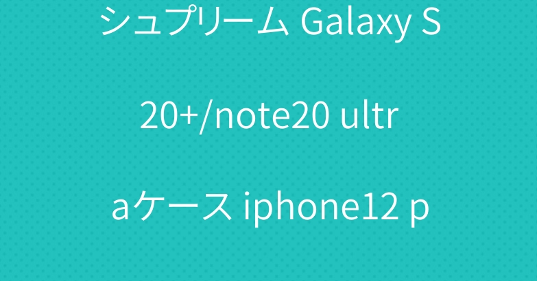 シュプリーム Galaxy S20+/note20 ultraケース iphone12 proケース 人気