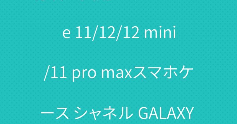 有名人愛用 グッチ iPhone 11/12/12 mini/11 pro maxスマホケース シャネル GALAXY S20/S10PLUSカバー