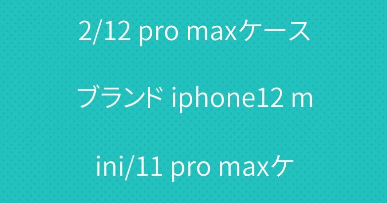 ヴィトングッチ iphone12/12 pro maxケースブランド iphone12 mini/11 pro maxケースシュプリームノースフェイス