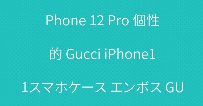 上品 女性愛用グッチ iPhone 12 mini/12/iPhone 12 Pro 個性的 Gucci iPhone11スマホケース エンボス GUCCI アイフォンXプラスカバー 単色 アイホンXRケース オシャレ