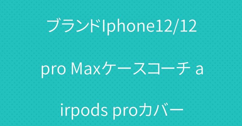 ブランドIphone12/12pro Maxケースコーチ airpods proカバー