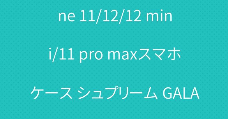 芸能人愛用 シャネル iPhone 11/12/12 mini/11 pro maxスマホケース シュプリーム GALAXY S20/S10PLUSカバー
