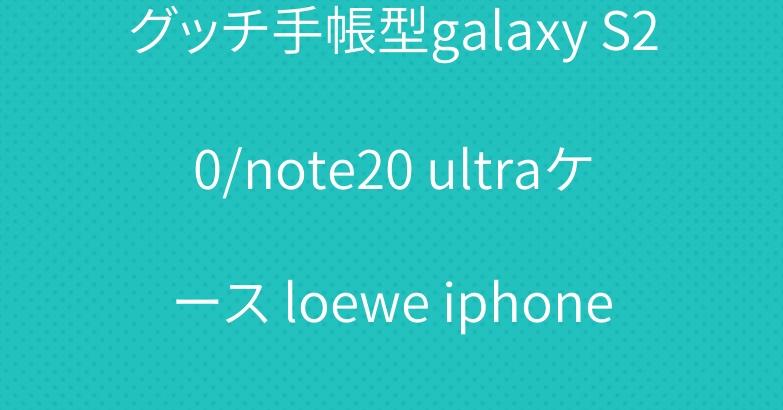 グッチ手帳型galaxy S20/note20 ultraケース loewe iphone12ケース