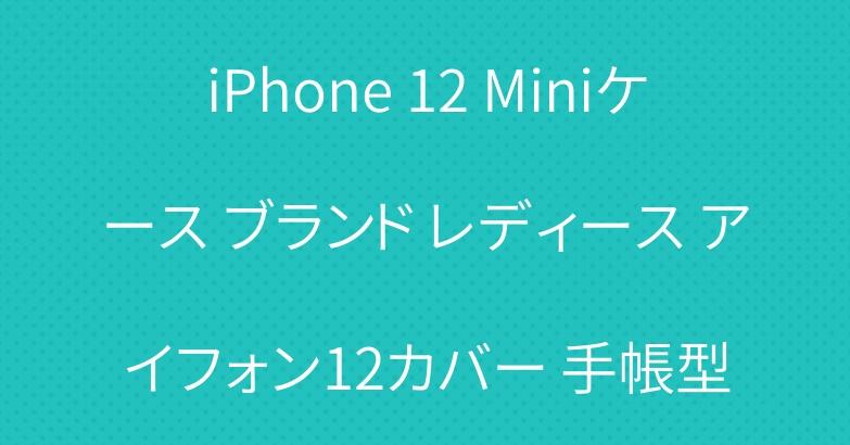 iPhone 12 Miniケース ブランド レディース アイフォン12カバー 手帳型