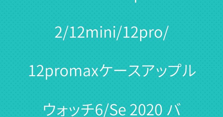 ロエベ ナイキ Iphone12/12mini/12pro/12promaxケースアップルウォッチ6/Se 2020 バンド