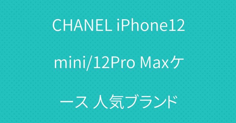 CHANEL iPhone12mini/12Pro Maxケース 人気ブランド