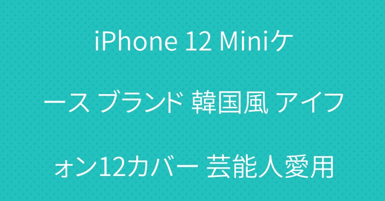 iPhone 12 Miniケース ブランド 韓国風 アイフォン12カバー 芸能人愛用