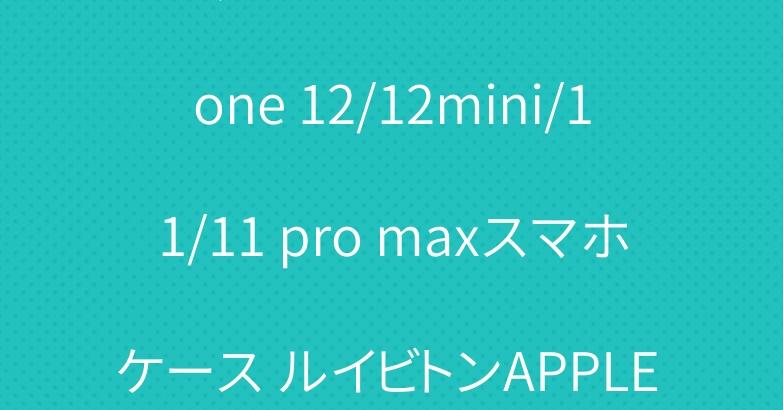 おしゃれ シュプリーム iPhone 12/12mini/11/11 pro maxスマホケース ルイビトンAPPLE WATCH ベルト