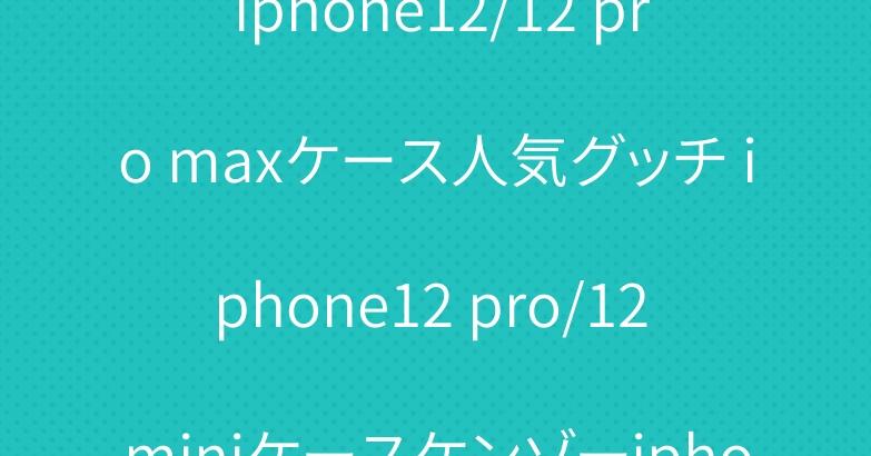 supreme ヴィトンコラボ iphone12/12 pro maxケース人気グッチ iphone12 pro/12 miniケースケンゾーiphone11 proケースカッコイイ