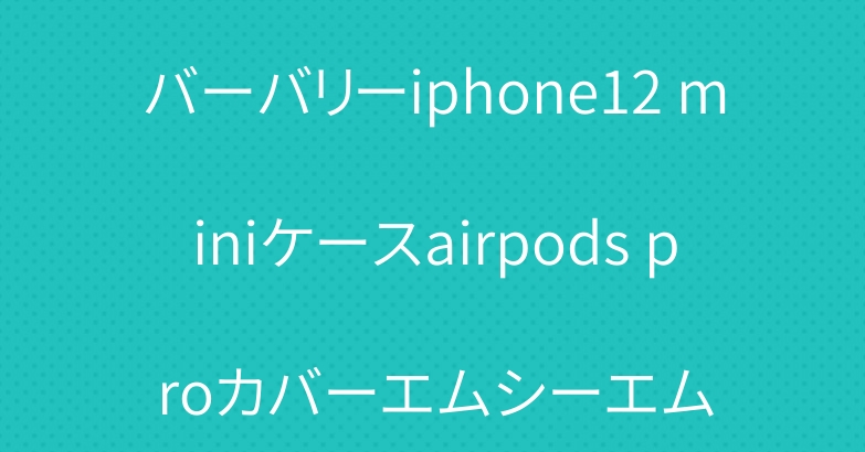 バーバリーiphone12 miniケースairpods proカバーエムシーエム