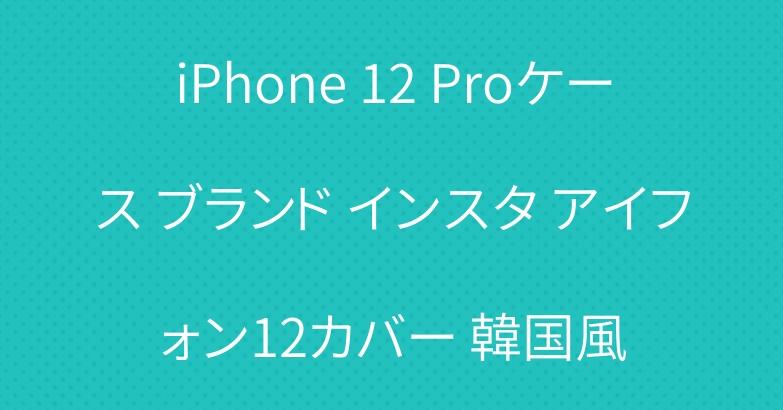 iPhone 12 Proケース ブランド インスタ アイフォン12カバー 韓国風