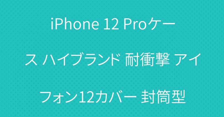 iPhone 12 Proケース ハイブランド 耐衝撃 アイフォン12カバー 封筒型