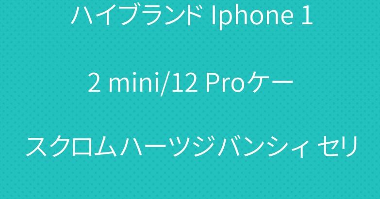 ハイブランド Iphone 12 mini/12 Proケースクロムハーツジバンシィ セリーヌ