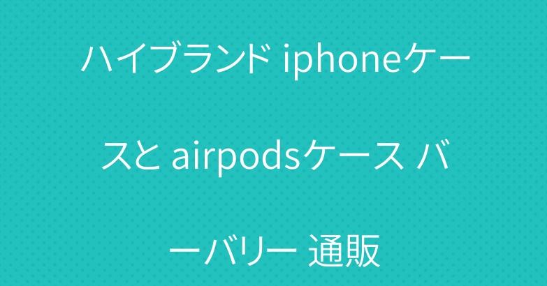 ハイブランド iphoneケースと airpodsケース バーバリー 通販