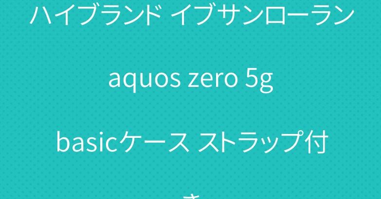 ハイブランド イブサンローラン aquos zero 5g basicケース ストラップ付き