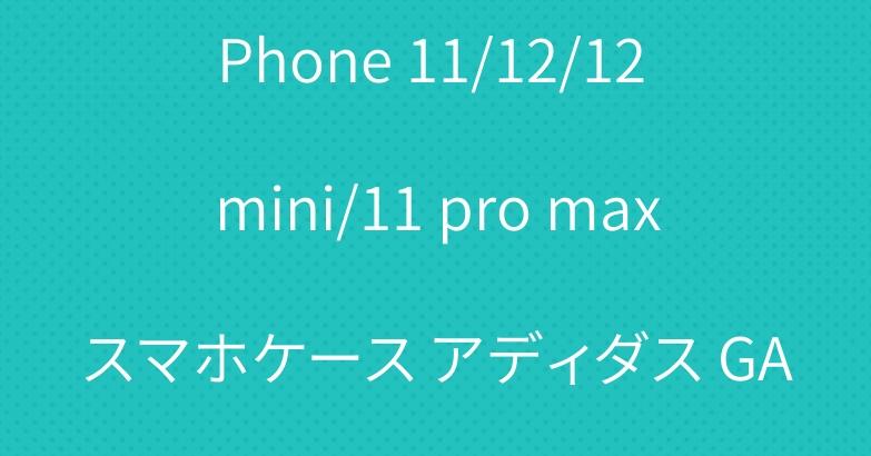 ブランドコピー フェンディ iPhone 11/12/12 mini/11 pro maxスマホケース アディダス GALAXY S20/S10PLUSカバー