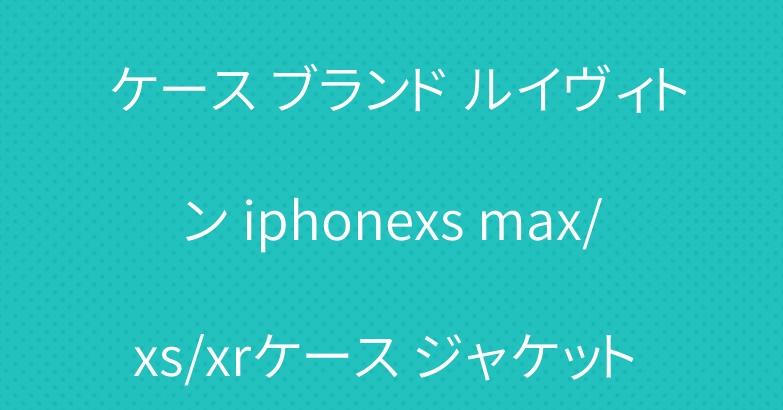 個性 iphone 11/11 pro/11 pro max ケース ブランド ルイヴィトン iphonexs max/xs/xrケース ジャケット アイフォンse2/x/8/ 7 プラス カバー 高級 モノグラム風