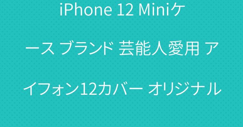 iPhone 12 Miniケース ブランド 芸能人愛用 アイフォン12カバー オリジナル