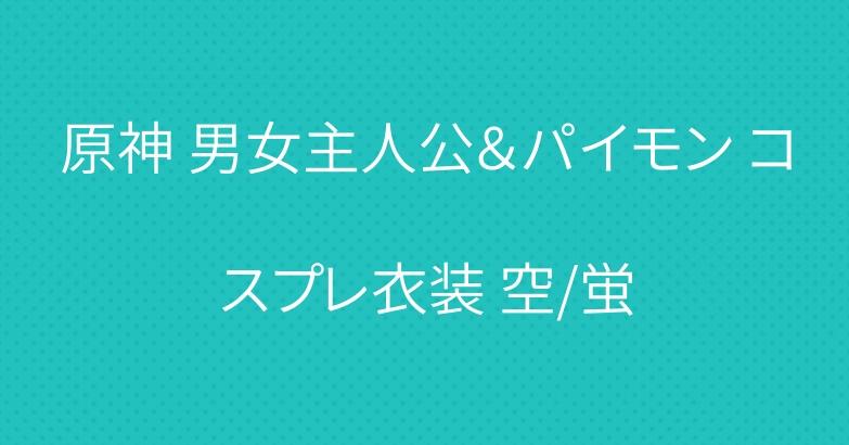 原神 男女主人公&パイモン コスプレ衣装 空/蛍