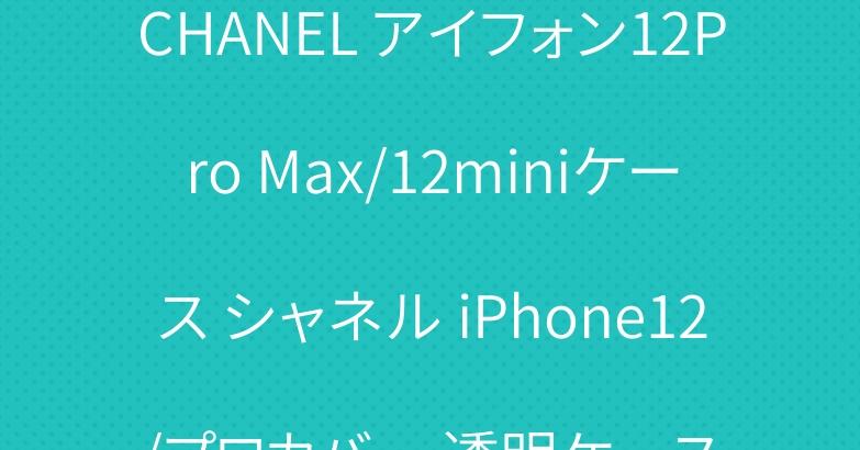 CHANEL アイフォン12Pro Max/12miniケース シャネル iPhone12/プロカバー 透明ケース