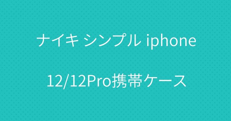 ナイキ シンプル iphone12/12Pro携帯ケース