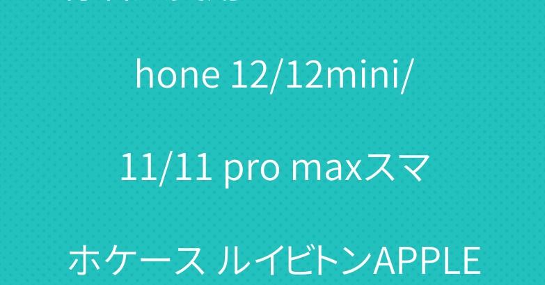 有名人愛用 シュプリーム iPhone 12/12mini/11/11 pro maxスマホケース ルイビトンAPPLE WATCH ベルト