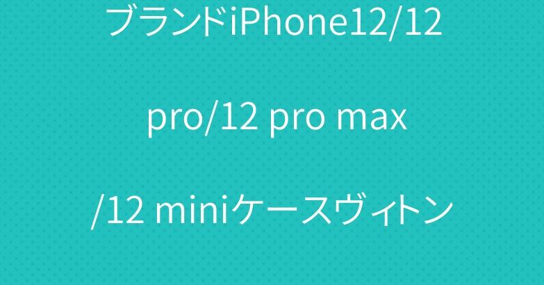 ブランドiPhone12/12 pro/12 pro max/12 miniケースヴィトンシャネル