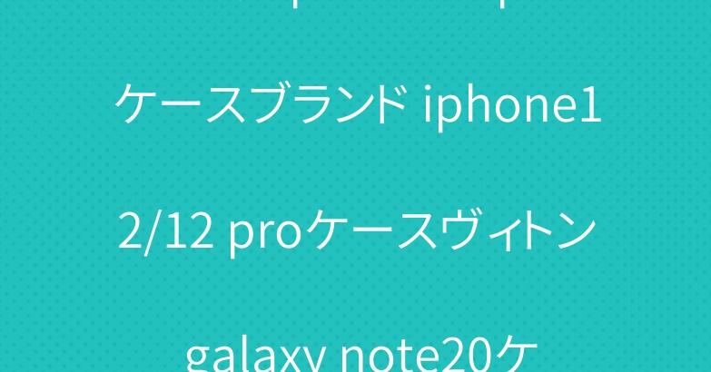 プラダiphone12 proケースブランド iphone12/12 proケースヴィトン galaxy note20ケース人気