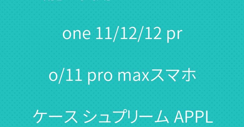 芸能人愛用 ルイビトン iPhone 11/12/12 pro/11 pro maxスマホケース シュプリーム APPLE WATCH ベルト