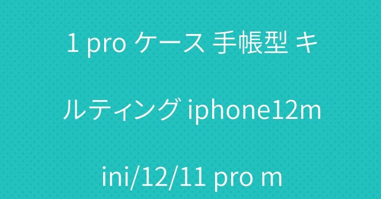 シャネル chanel iphone12 pro max/11 pro ケース 手帳型 キルティング iphone12mini/12/11 pro maxケース 可愛い iphoneX/10/se2 ケース アイフォン Xs max