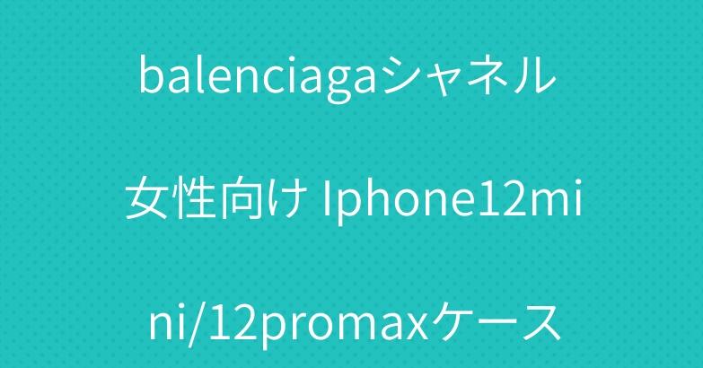 balenciagaシャネル 女性向け Iphone12mini/12promaxケース